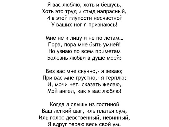 картинки стихи пушкин