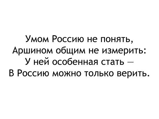 http://sochinyalka.ru/wp-content/uploads/2017/06/Stihotvorenie-Umom-Rossiyu-ne-ponyat-.jpg